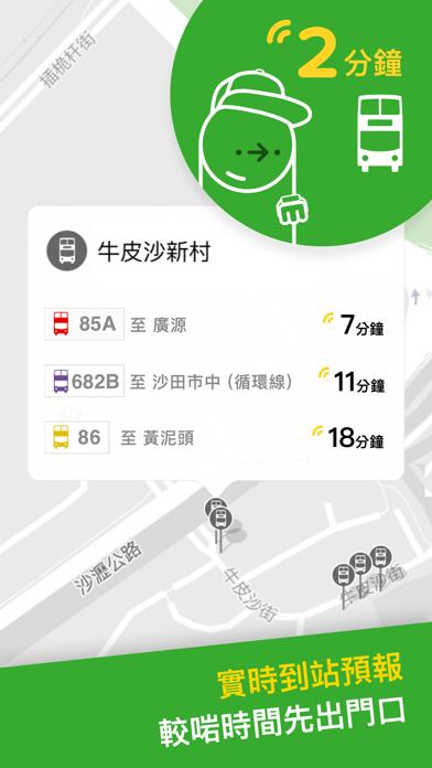 Screenshot for Citymapper in Taiwan App Store