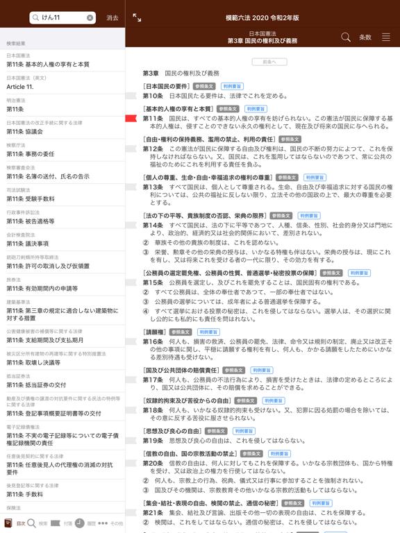 六法 by 物書堂のおすすめ画像4
