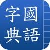 國語字典 - iPhoneアプリ