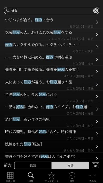 角川類語新辞典