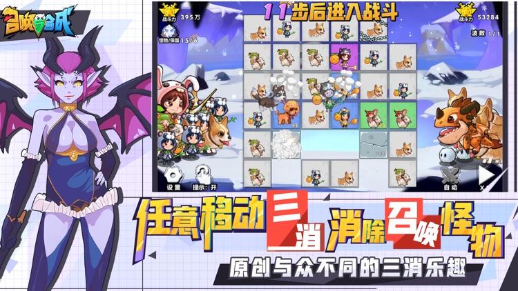 召唤与合成 screenshot-3
