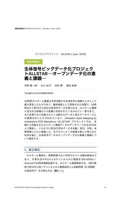 情報処理学会デジタルプラクティス screenshot1