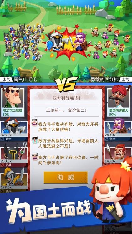 文明大爆炸 screenshot-4