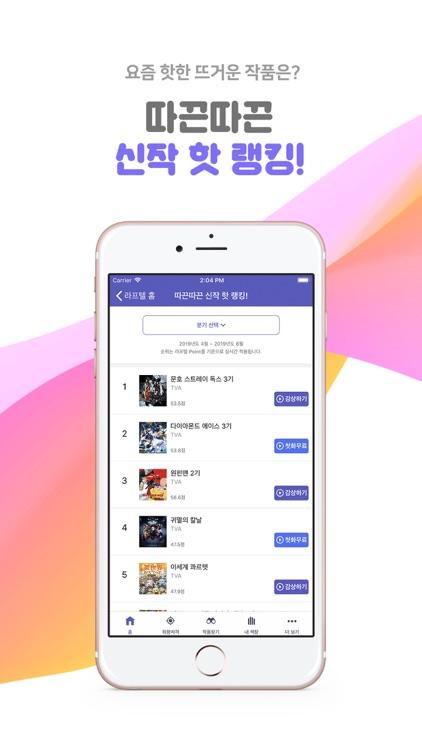 라프텔 - 애니 감상 & 애니메이션 추천 screenshot-3