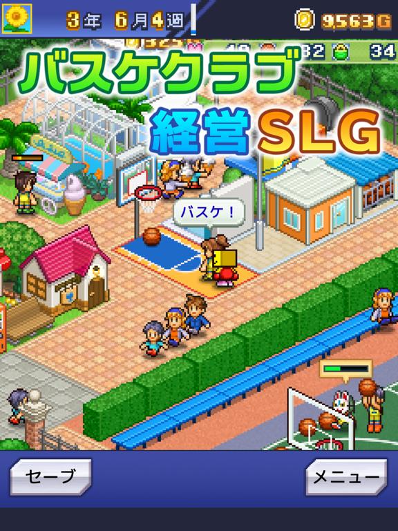 Basketball Club Story screenshot 6