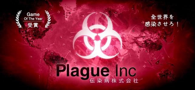 Plague Inc. -伝染病株式会社-」をApp Storeで