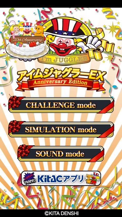 アイムジャグラーEX AnniversaryEdition~のスクリーンショット
