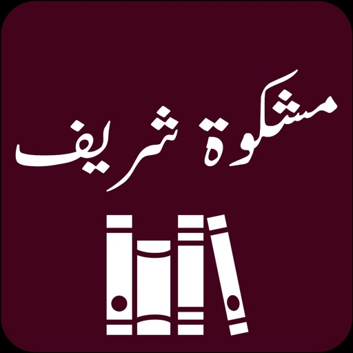 Mishkaat Shareef |Arabic |Urdu