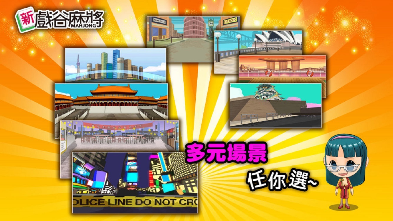 "TAIWAN MAHJONG HD ""Taiwan Mahjong HD 9000 Game Coins"" hack"