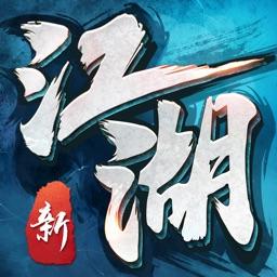 我的江湖-高自由度武侠探险游戏