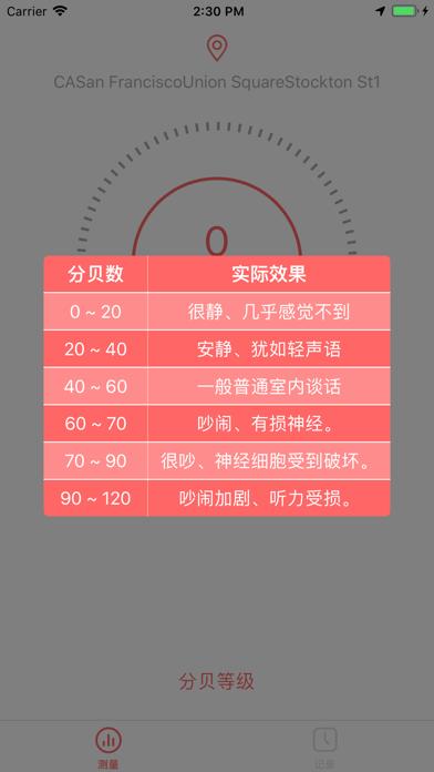 爱分贝-简洁分贝测量仪 screenshot 4