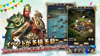 進撃三国志~簡単爽快、超本格的な放置系三国戦略RPGのおすすめ画像6