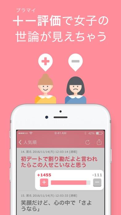ガールズちゃんねる ScreenShot2
