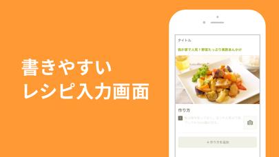 クックパッド - 毎日の料理を楽しみにするレシピ検索アプリ ScreenShot5