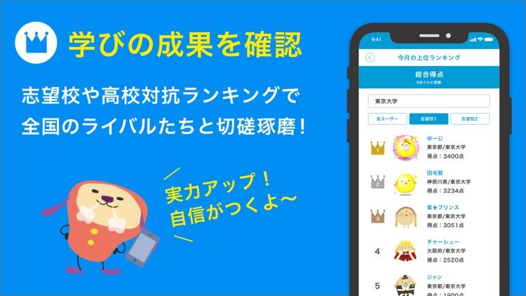 ターゲットの友 英単語アプリ screenshot-4