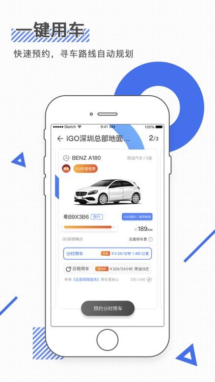 iGO共享出行-体验级共享汽车 screenshot-3