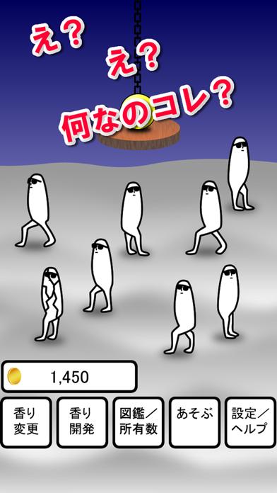 きもっ! ScreenShot2