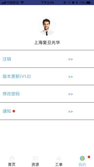 Screen Shot 天津移动IDC 4