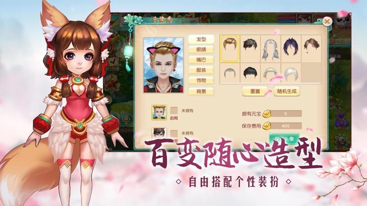 仙灵觉醒:q版西游回合制挂机游戏 screenshot-3