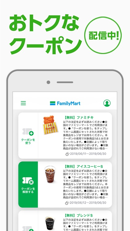ファミペイアプリ