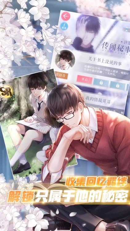 恋与制作人-无限未来 screenshot-3