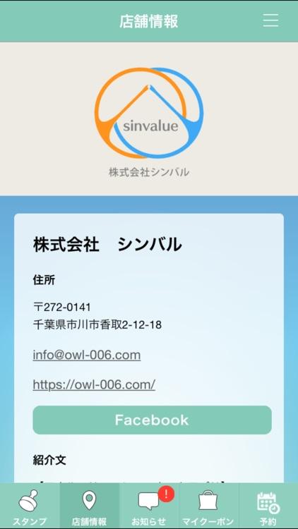 シンバル screenshot-1