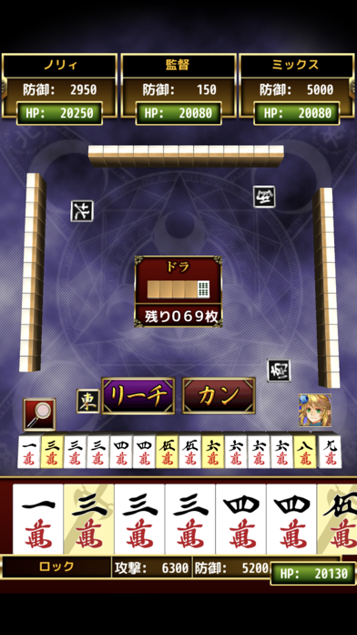 麻雀RPG 麻雀ヴィーナスバトル screenshot1