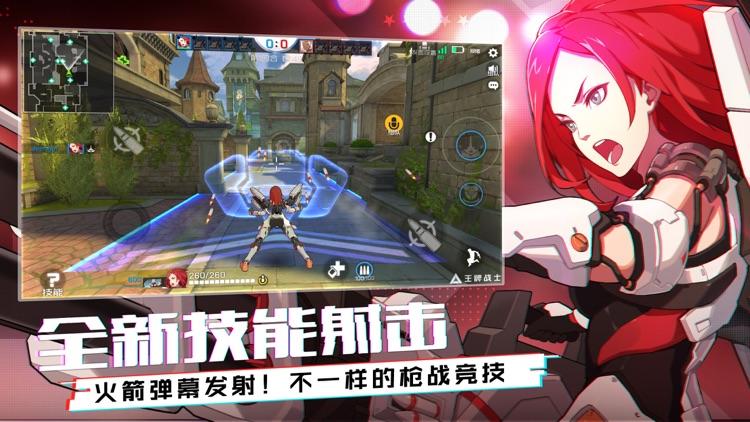 王牌战士 screenshot-3