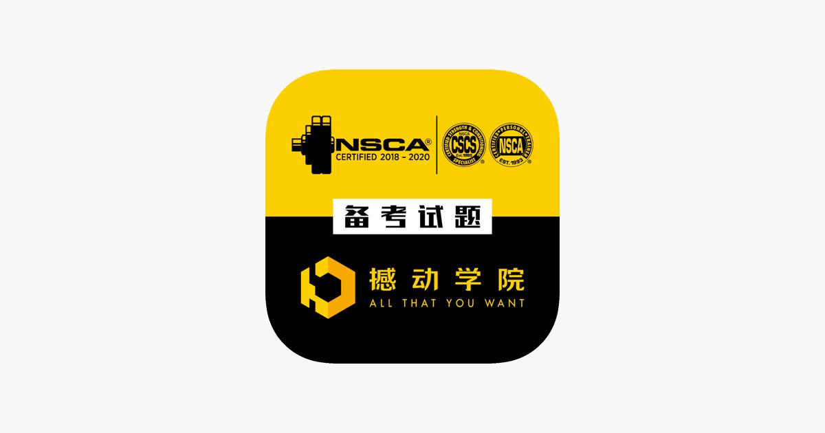 NSCA備考on the App Store