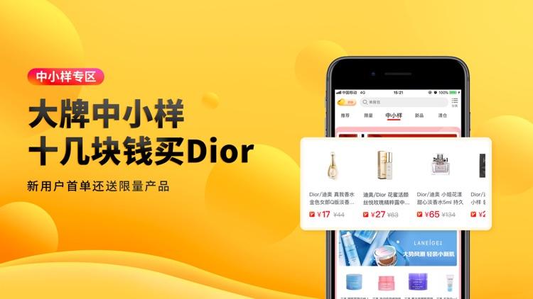 海豚家-只卖成本价的美妆购物平台 screenshot-3