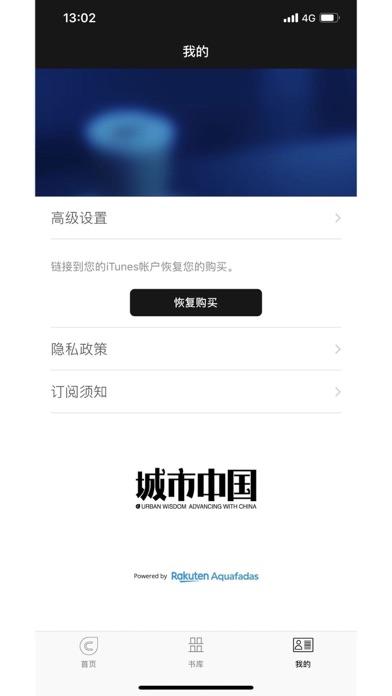 城市中国 URBAN CHINAScreenshot of 7