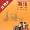 初中英语八年级上册北师大版
