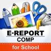 E-REPORT COMP for School - iPadアプリ