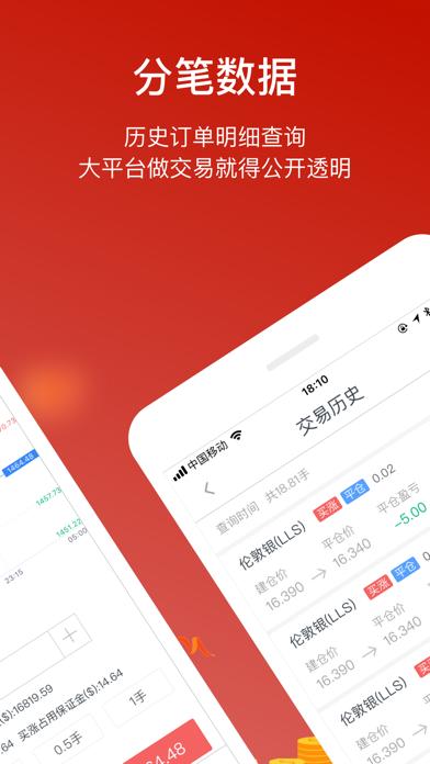 鑫汇宝贵金属交易-黄金白银现货投资软件 screenshot three