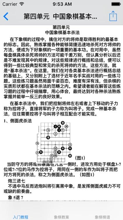中国象棋基础入门大全 screenshot-3