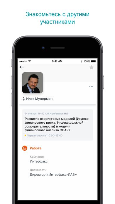 Конференция СПАРК-2020Скриншоты 4