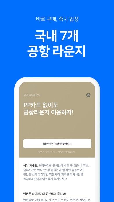 웨이즈 - No.1 모바일 환전 앱 for Windows