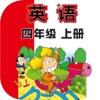 刘老师系列-外研版英语4上互动练习