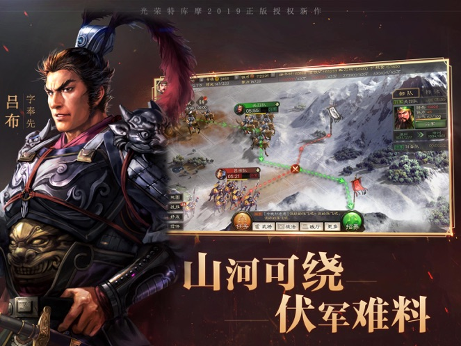 三国志·战略版-3
