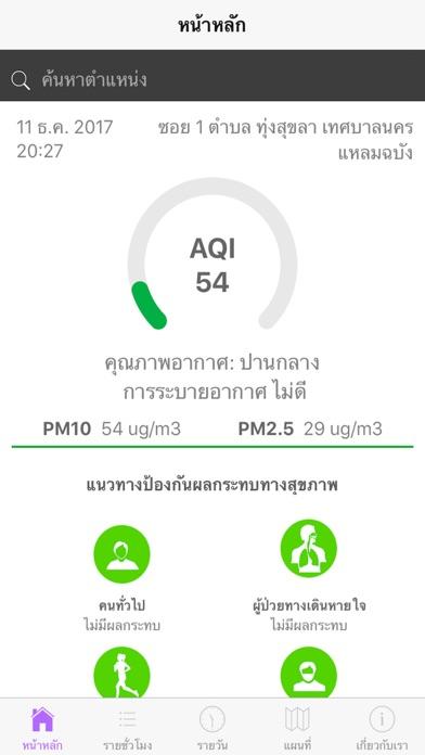 Thai Air Qualityのおすすめ画像1