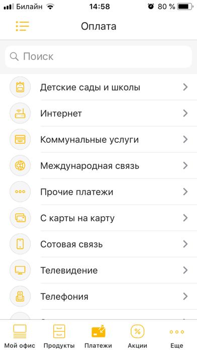 СНГБ ОнлайнСкриншоты 8