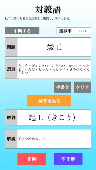 【LITE版】 漢字検定準1級 「30日合格プログラム」のおすすめ画像1