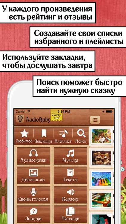 AudioBaby Премиум - Все сказки screenshot-5