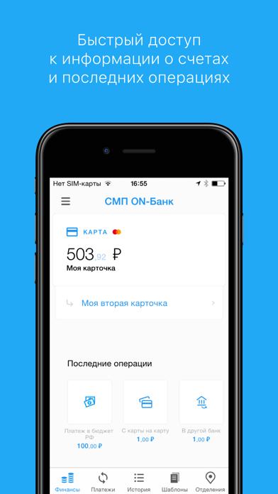 СМП ON-БанкСкриншоты 2