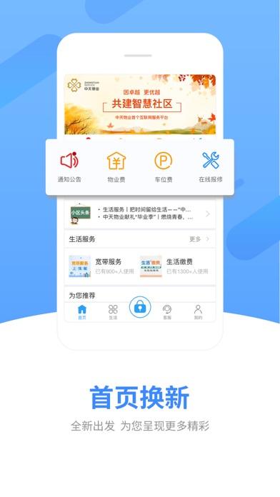中天·服务家 screenshot one