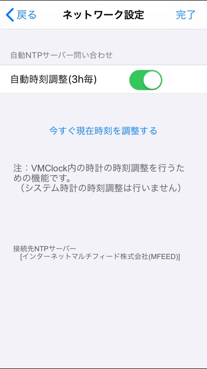 VMClock screenshot-5