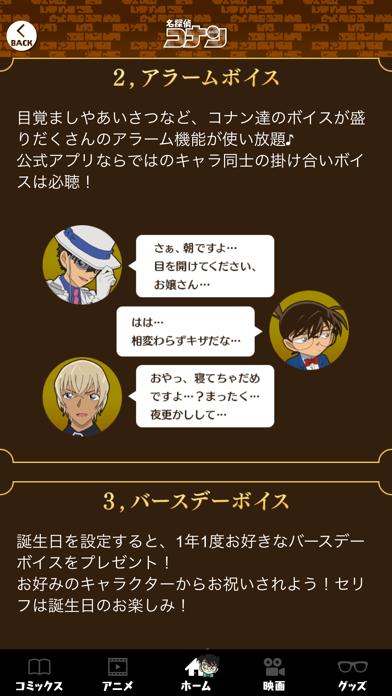 名探偵コナン公式アプリ -毎日1話更新!-のおすすめ画像3