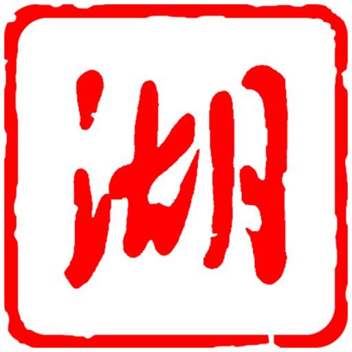 湖北日报-湖北24小时新闻资讯服务平台