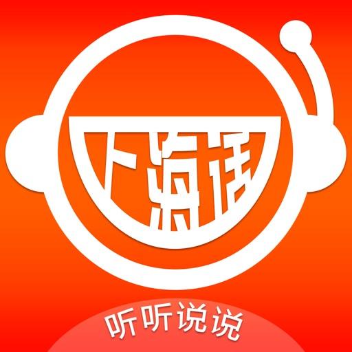 上海话听听说说