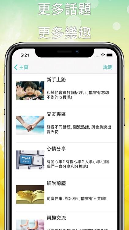 Talkz 台灣交友論壇